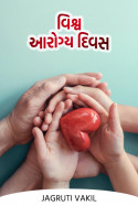 વિશ્વ આરોગ્ય દિવસ by Jagruti Vakil in Gujarati