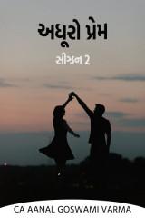 અધૂરો પ્રેમ-સીઝન ૨ by CA Aanal Goswami Varma in Gujarati