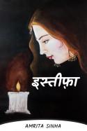 Amrita Sinha द्वारा लिखित  इस्तीफ़ा बुक Hindi में प्रकाशित