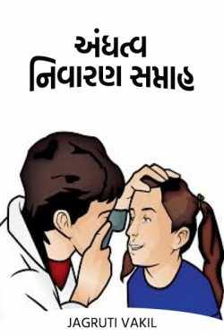 Andhtv Nivaran Saptah by Jagruti Vakil in Gujarati