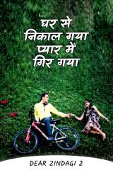 घर से निकाल गया प्यार में गिर गया by Dear Zindagi 2 in Hindi