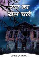 रात का खेल चले भाग-३ by Appa Jaunjat in Hindi