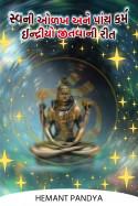 સ્વની ઓળખ અને પાંચ કર્મ ઈન્દ્રીયો જીતવાની રીત by Hemant Pandya in Gujarati