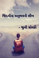 જિંદગીના અનુભવની શીખ by Juli Solanki in Gujarati