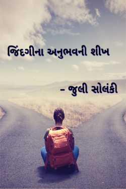 jindagina anubhavni shikh by Juli Solanki in Gujarati