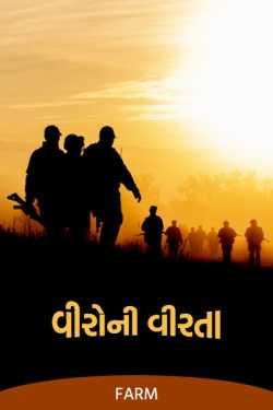proud of soldier by Farm in Gujarati