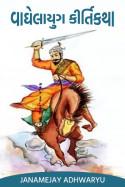 વાઘેલાયુગ કીર્તિકથા - 7 by janamejay adhwaryu in Gujarati