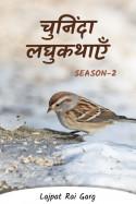 चुनिंदा लघुकथाएँ - भाग 2 - 4 - अंतिम भाग by Lajpat Rai Garg in Hindi