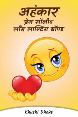 Ego + Love Solid Long Lasting Bond .. by Khushi Dhoke..️️️ in Marathi