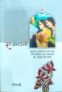 राजीव तनेजा द्वारा लिखित  राजनटनी- गीताश्री बुक Hindi में प्रकाशित