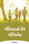 પરિવાર નો પ્રેમ - પરિવર્તન by Ashish in Gujarati