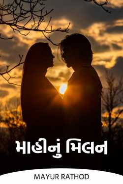 Mahi's reunion by mayur rathod in Gujarati