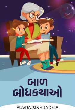 Baal Bodhkathao - 1 by Yuvrajsinh jadeja in Gujarati