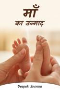 माँ का उन्माद by Deepak sharma in Hindi