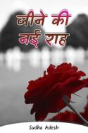 जीने की नई राह by Sudha Adesh in Hindi
