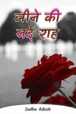 New way of living by Sudha Adesh in Hindi