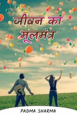 jivan ka mul matra by padma sharma in Hindi