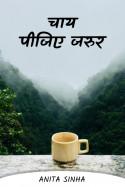 Anita Sinha द्वारा लिखित  चाय पीजिए जरुर बुक Hindi में प्रकाशित