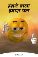 हंसने वाला हमारा पल by Amit J. in Hindi