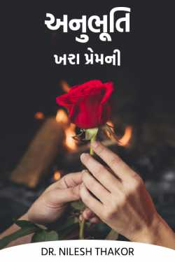 Anubhuti Khara Premni by Dr. Nilesh Thakor in Gujarati