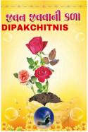 જીવન જીવવાની કળા by DIPAK CHITNIS in Gujarati