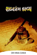 શબ્દરંગ કાવ્ય - ભાગ - ૧ by Dr Hina Darji in Gujarati