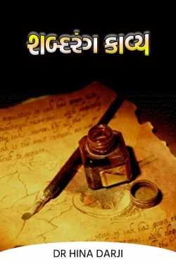 Shabdrang Kavya - 1 by Dr Hina Darji in Gujarati