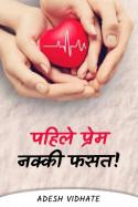 पहिले प्रेम नक्की फसत ! by Adesh Vidhate in Marathi