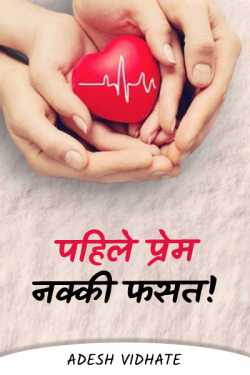 First love is definitely fake! by Adesh Vidhate in Marathi