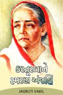 કસ્તૂરબા ને સ્મરણ અંજલિ by Jagruti Vakil in Gujarati