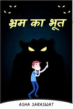 Ghost of confusion by Asha Saraswat in Hindi