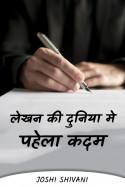 Joshi Shivani द्वारा लिखित  लेखन की दुनिया मे पहेला कदम बुक Hindi में प्रकाशित