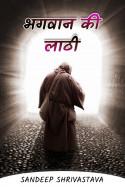 Sandeep Shrivastava द्वारा लिखित  भगवान की लाठी बुक Hindi में प्रकाशित