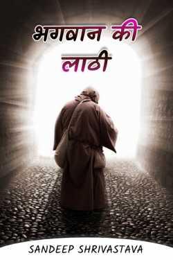 Stick of god by Sandeep Shrivastava in Hindi