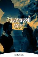 અણજાણ્યો સાથ - ૧૬ by Krishna in Gujarati