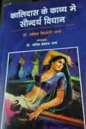 Dr Mrs Lalit Kishori Sharma द्वारा लिखित  लेखिका का संक्षिप्त परिचय बुक Hindi में प्रकाशित