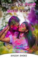 उधळूया रंग प्रेमाचे...️ कलर्स पंचमी by Khushi Dhoke..️️️ in Marathi