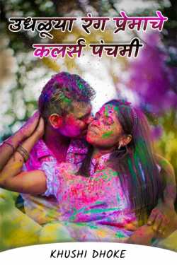 Scattered colors of love ... ️ Colors Panchami by Khushi Dhoke..️️️ in Marathi