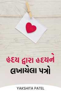 હૃદય દ્વારા હૃદયને લખાયેલા પત્રો - 2
