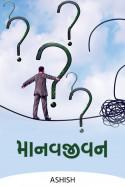 માનવજીવન by Ashish in Gujarati
