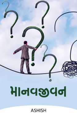 Human life by Ashish in Gujarati