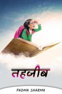 padma sharma द्वारा लिखित  तहजीब बुक Hindi में प्रकाशित