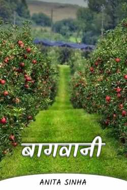 Gardening by Anita Sinha in Hindi