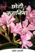 छोटी कहानियां by नवीन एकाकी in Hindi