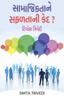 Jail of Success in Socialization – Divyesh Trivedi by Smita Trivedi in Gujarati