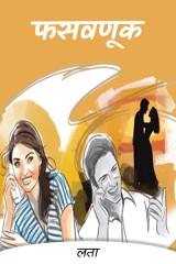 फसवणूक by लता in Marathi