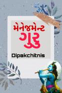 મેનેજમેન્ટ ગુરુ by DIPAK CHITNIS in Gujarati
