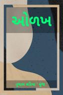 ઓળખ by તુષાલ વરિયા in Gujarati