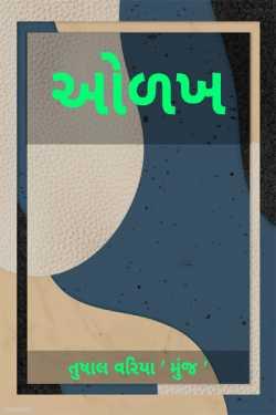 Identity by તુષાલ વરિયા in Gujarati
