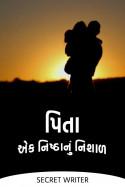 Secret Writer દ્વારા પિતા - એક નિષ્ઠાનું નિશાળ ગુજરાતીમાં